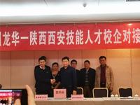 文洪印刷機械有限公司與西安理工大學正式簽訂了校企合作協議